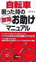 自転車 困った時の即効お助けマニュアル