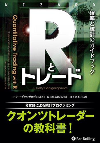 Rとトレード ――確率と統計のガイドブック (ウイザードブックシリーズVol.231)の詳細を見る