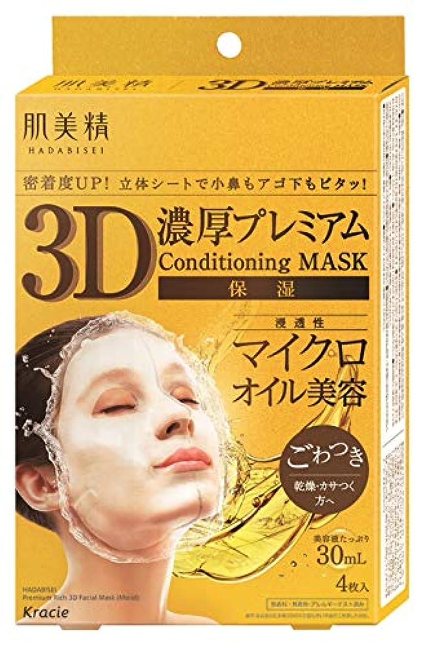 エチケットシルク教育する肌美精 3D濃厚プレミアムマスク(保湿)4枚