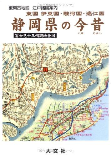 静岡県の今昔―東国 伊豆国・駿河...