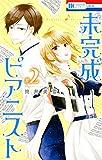 未完成ピアニスト 2 (花とゆめコミックス)