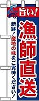 ハーフのぼり旗 漁師直送 旨い! No.68453(三巻縫製 補強済み)