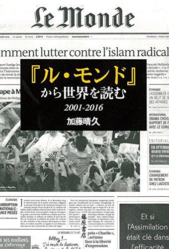 『ル・モンド』から世界を読む 2001-2016 / 加藤 晴久