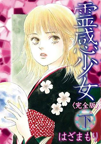 霊感少女(完全版)下 (LGAコミックス)