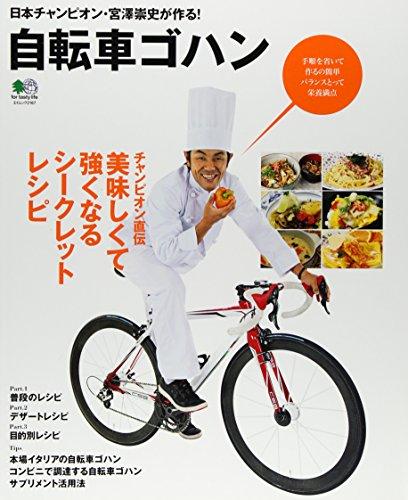自転車ゴハン (エイムック 2167)の詳細を見る