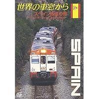 世界の車窓から~スペイン鉄道の旅~