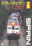 世界の車窓から~スペイン鉄道の旅~[DVD]