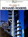RICHARD ROGERS リチャード・ロジャース 1978-1988―a+u Extra Edition(エー・アンド・ユー臨時増刊)