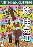 【磯佳奈江】 公式生写真 AKB48 翼はいらない 劇場盤特典 -