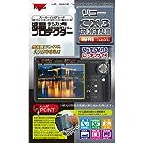 Kenko デジカメ用液晶プロテクター リコー CX3/GR DIGITALIII用