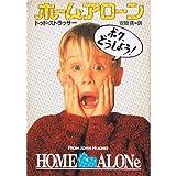 ホーム・アローン (ハヤカワ文庫NV)