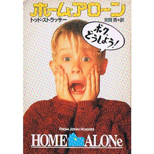 ホーム・アローン (ハヤカワ文庫NV)の詳細を見る