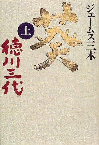 葵―徳川三代〈上〉の詳細を見る
