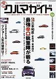辛口クルマガイド (2003年下期版) (にちぶんMOOK)