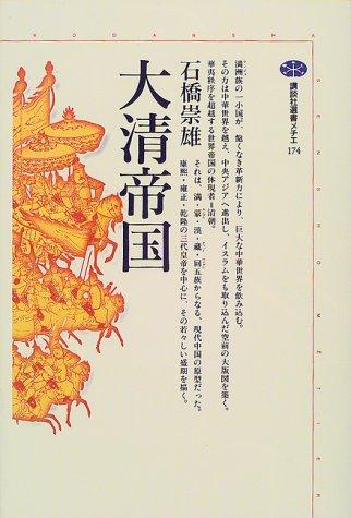 大清帝国 (講談社選書メチエ)の詳細を見る