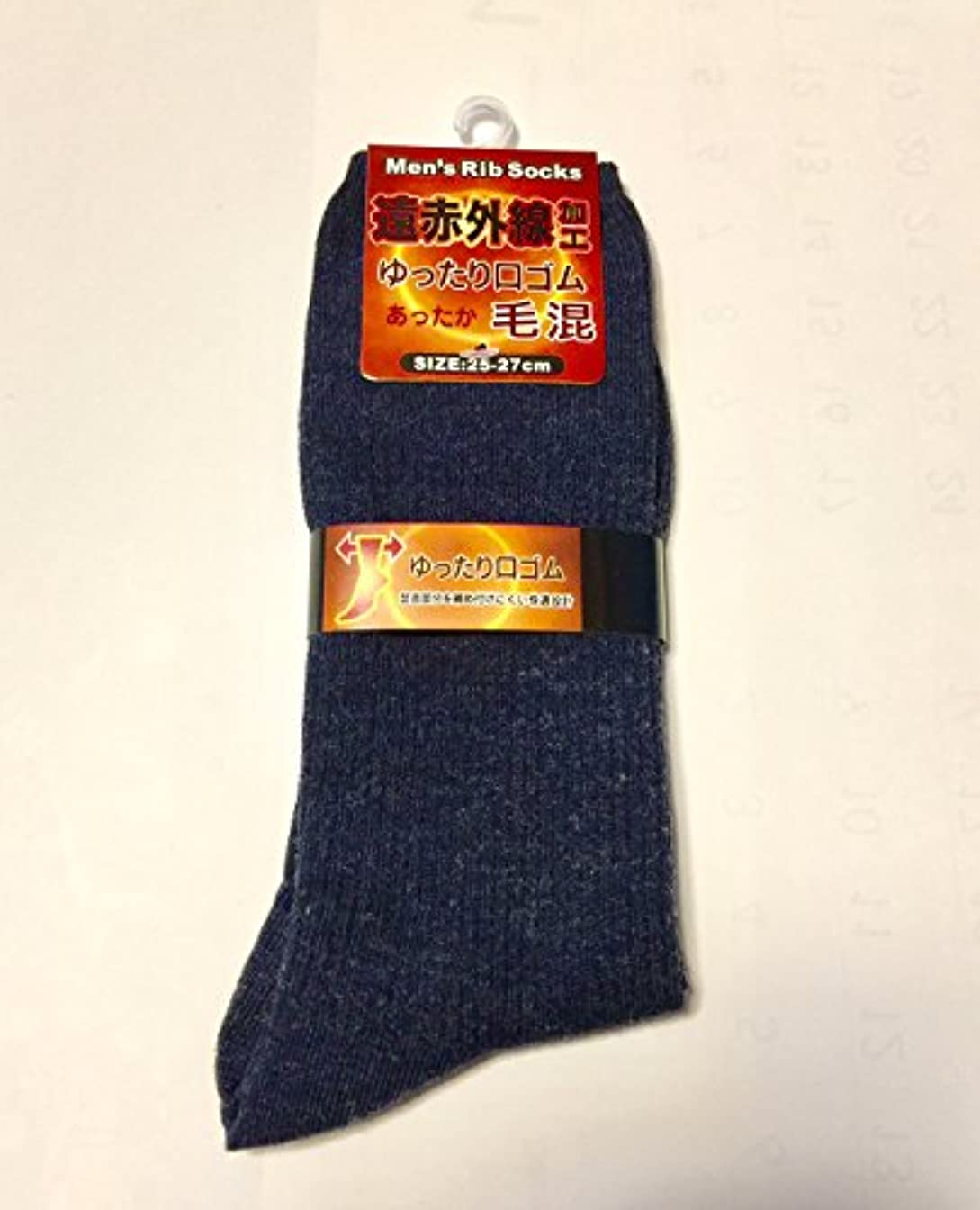 ハッピー用心する磁石靴下 あったか メンズ ビジネス 毛混 ソックス 遠赤外線加工 25-27cm 紺色 お買得4足組