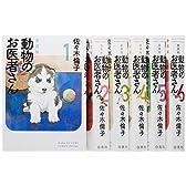 動物のお医者さん 愛蔵版 コミック 1-6巻セット (花とゆめコミックス)