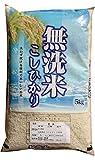 無洗米福島会津産コシヒカリ5kg