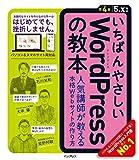 いちばんやさしいWordPressの教本 第4版 5.x対応 人気講師が教える本格Webサイトの作り方 「いちばんやさしい教本」シリーズ 画像