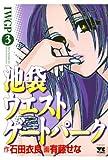 池袋ウエストゲートパーク(3) (ヤングチャンピオン・コミックス)
