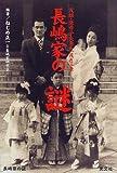 長嶋家の謎―茂雄・亜希子夫妻&一茂&三奈の画像