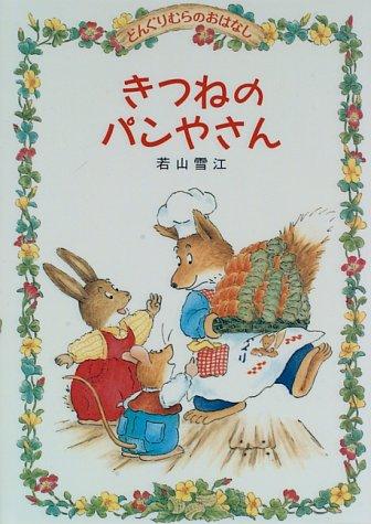 きつねのパンやさん―どんぐりむらのおはなし〈3〉 (どんぐりむらのおはなし (3))の詳細を見る