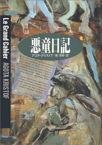 悪童日記 (Hayakawa Novels)の詳細を見る