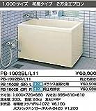 INAX ポリ浴槽 【PB-1002B(BF)R】(右排水) バランス釜取付用(穴あけ済) ポリエック 1,000サイズ 和風タイプ 2方全エプロン