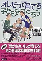 オレだって育てる子どもをつくろう―サラリーマンの育児休職 (講談社プラスアルファ文庫)