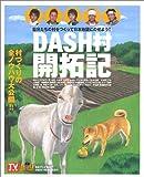 DASH村