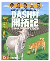 鉄腕DASH DASH村 北登 永眠に関連した画像-08