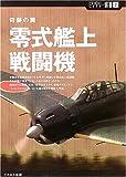 【ミリタリー選書2】零式艦上戦闘機 (奇跡の翼)