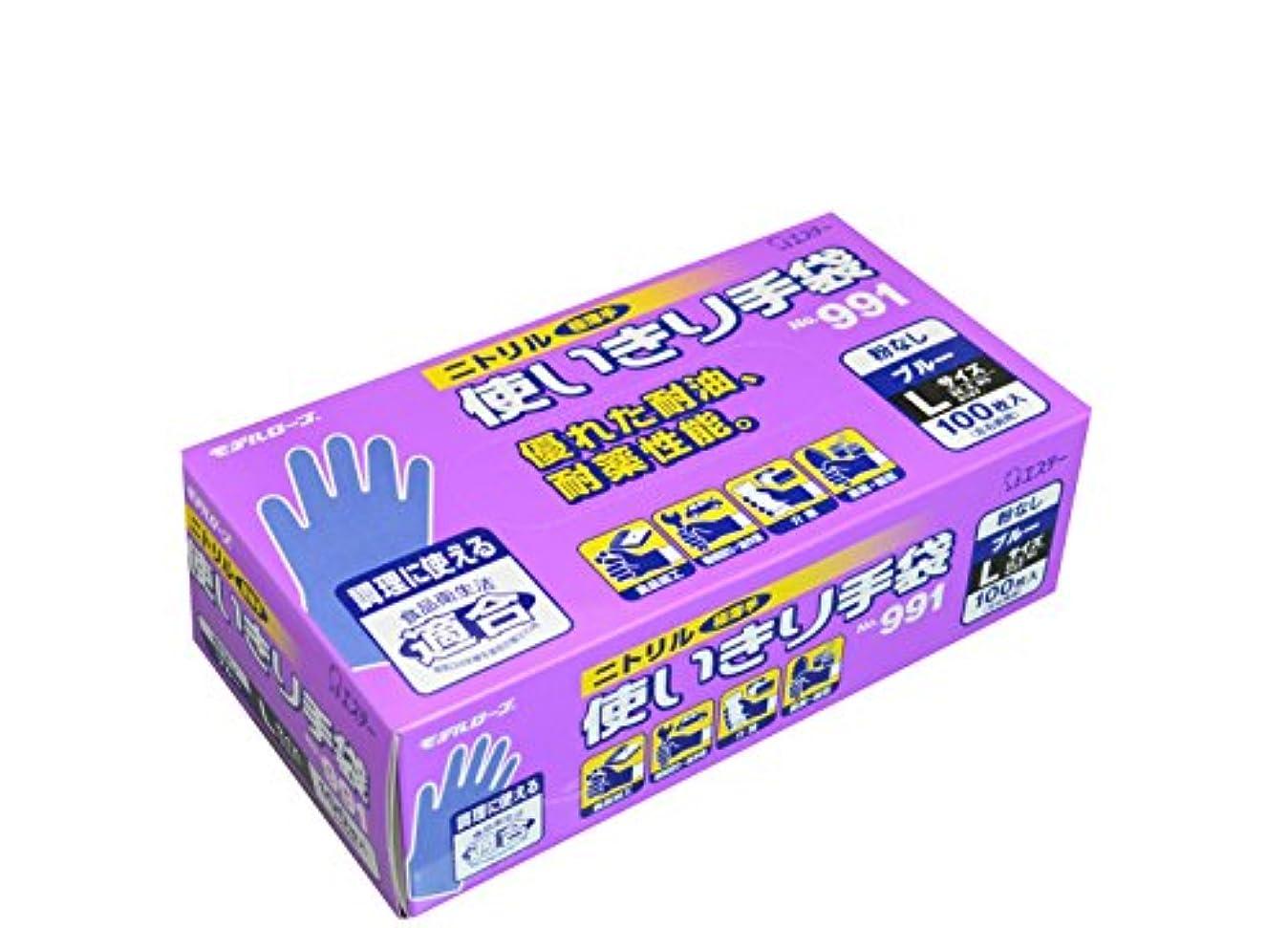 義務食い違いパッドモデルローブ NO991 ニトリル使い切り手袋 100枚 ブルー L