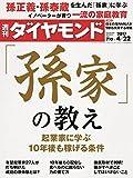 週刊ダイヤモンド 2017年 4/22 号 [雑誌] (「孫家」の教え)
