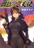 闇色の戦天使(ダークネス・ウォーエンジェル) / 神野 オキナ のシリーズ情報を見る