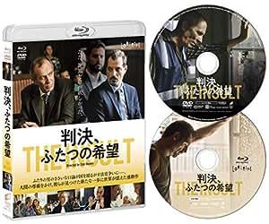 判決、ふたつの希望 ブルーレイ&DVDセット [Blu-ray]