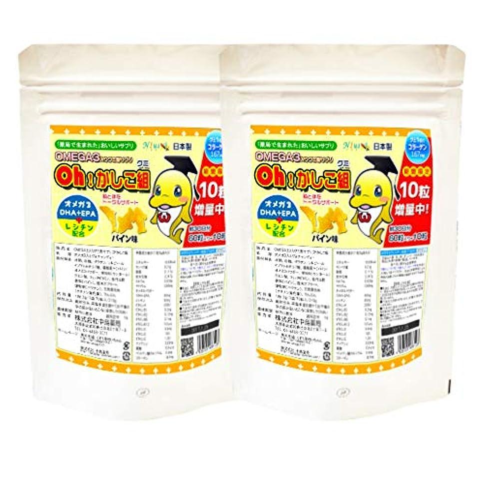 注釈うなる圧縮オメガ3グミ2袋セット【Oh!かしこ組オメガ3グミ60粒入(約1か月分)×2袋セット】今なら10粒増量中!パイナップル味?(レシチン+マルチビタミンも配合)