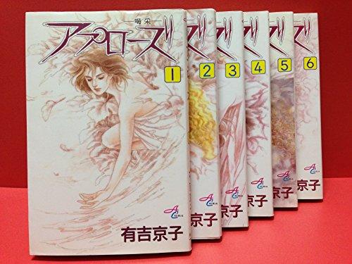 アプローズ 全6巻完結セット (Akita comics elegance)