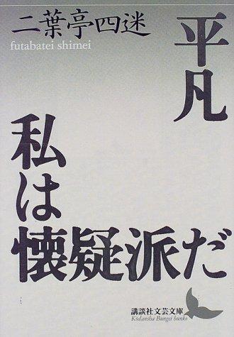平凡・私は懐疑派だ―小説・翻訳・評論集成 (講談社文芸文庫)の詳細を見る