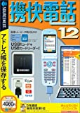 携快電話 12 USBコード・メモリカードリーダー付き (説明扉付きスリムパッケージ版)
