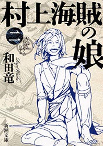 村上海賊の娘(二)(新潮文庫) -