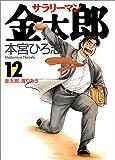 サラリーマン金太郎 (12) (ヤングジャンプ・コミックス)