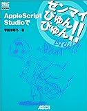AppleScript Studioでゼンマイびゅんびゅん!!