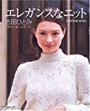 クチュール・ニット (11) (Let's knit series)