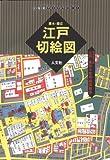 嘉永・慶応 江戸切絵図〈1〉―江戸・東京今昔切絵図散歩 尾張屋清七板 (古地図ライブラリー)