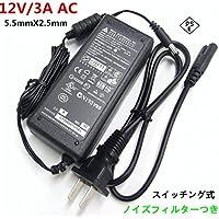 AC to DC 12V 3A アダプター 汎用ACアダプター PSE スイッチング式 充電器 電源アダプター 外径 5.5mm×2.5mmセンタープラス仕様5.5mmx2.1mm 共用PSE規格品 LED テープライト ビデオ カメラ 撮影 監視カメラ など用 安全・安定 AC - DC コンバータ DC 電源アダプター[バージョンアップ]