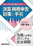 決算・税務申告対策の手引 (平成31年3月期決算法人対応)
