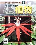 熱帯雨林の植物 (地球をささえる熱帯雨林)