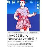 刑務所の中 (講談社漫画文庫)