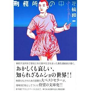 刑務所の中 (講談社漫画文庫 (は8-1))